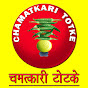 Chamatkari Totke
