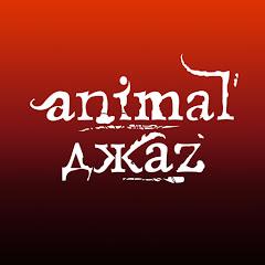 animaljazzband