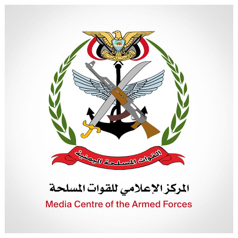 المركز الإعلامي للقوات المسلحة اليمنية