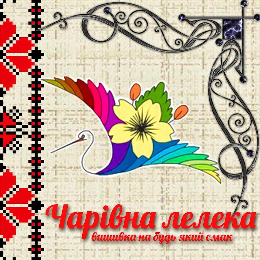 Чарівна Лелека - YouTube d0e57541bfd77