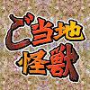 gotouchi kaiju