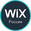 Wix Русский