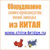 china-bridgeru
