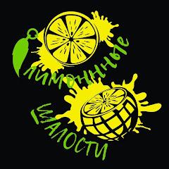 Лимонные Шалости