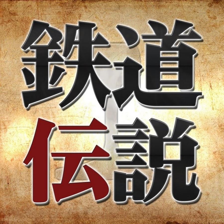 鉄道伝説 - YouTube