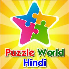 Puzzle World Hindi
