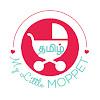 MyLittleMoppet Tamil