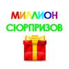 Миллион Сюрпризов