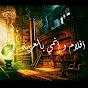 أفلام و أنمي بالعربية