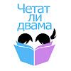 Четат ли двама