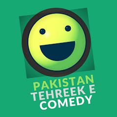 PAKISTAN TEHREEK-E-COMEDY PTC