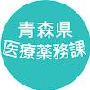 青森県医療薬務課