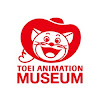 東映アニメーションミュージアム公式YouTubeチャンネル