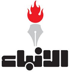 جريدة الأنباء الكويتية