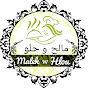 مالح وحلو Malehwhlou