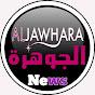 قناة الجوهرة News