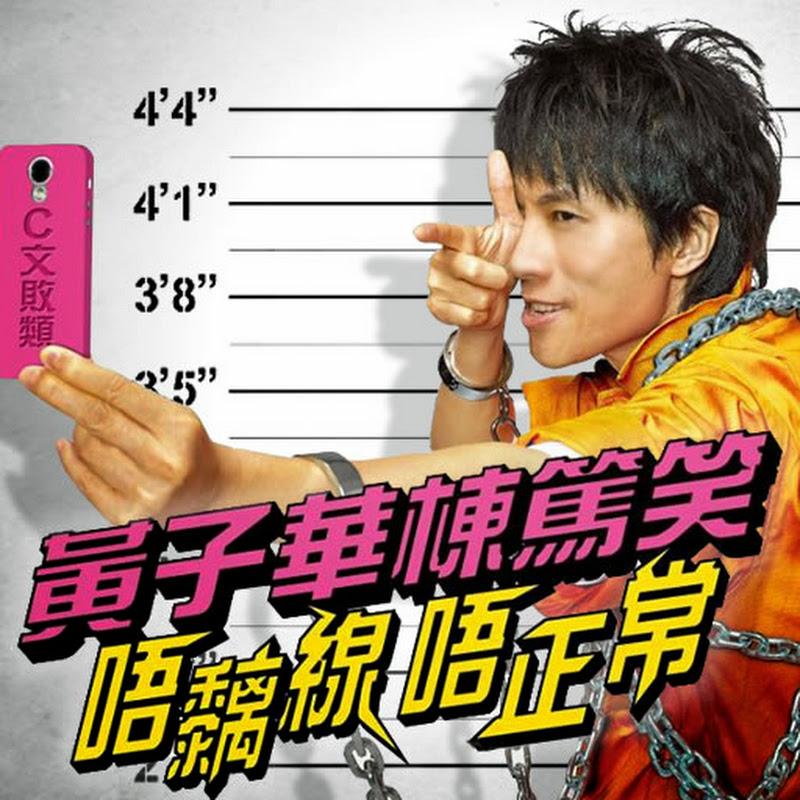 黃子華棟篤笑 Wong Tze Wah Stand-up Comedy