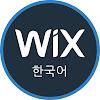 Wix 한국어