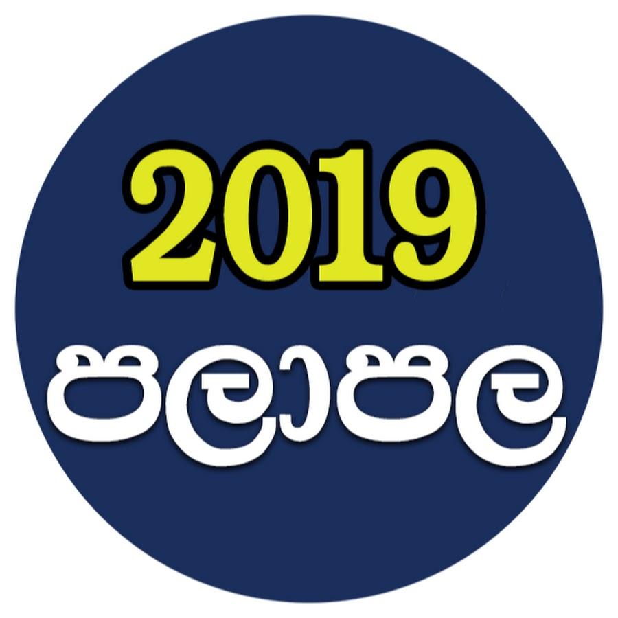 2019 Lagna Palapala - YouTube