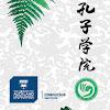 Confucius Institute Auckland Aotearoa