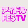 アイドルFES TV