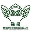 KGEU전국대학원생노동조합