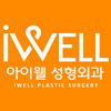 iWELL Plastic Surgery review