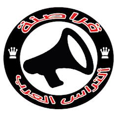 قراصنة أغاني ألتراس عرب