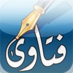 القناة الرسمية لفتاوى الشيخ مصطفى العدوي