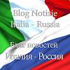 Блог новостей Италия-Россия // Blog Notizie Italia-Russia