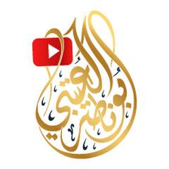 قناة أبوناصر العتيبي