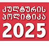 კულტურის სტრატეგია 2025 (Culture Strategy 2025)