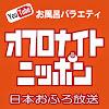 薪火・サウナ・銭湯・アウトドア!【オフロナイトニッポン】