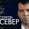 Сергей Русских-Север