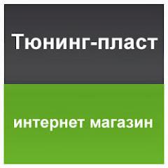 Тюнинг Пласт