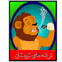 Persian Kids Songs / ترانه های فارسی برای کودکان