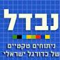 נבדל - ניתוחים טקטיים של כדורגל ישראלי