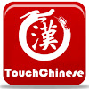 touchchinese