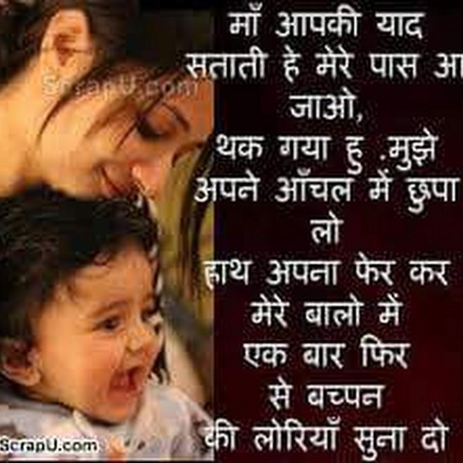 I Miss You Mom Images Hindi Archidev