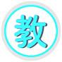 教科書tv 中学 5教科 動画サンプル