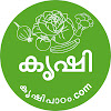 Agriculture Videos Malayalam