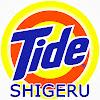 TIDEshigeru