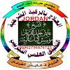 """الشيخ عايش القرعان 'استشارات"""""""