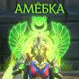 Амебка