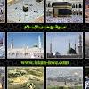 islamlovevideo