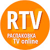 РАСПАКОВКА TV
