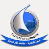 قناة كلية التجارة . جامعة كفر الشيخ