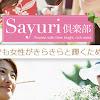 SAYURI倶楽部