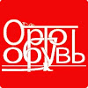 ОртоОбувь.ру