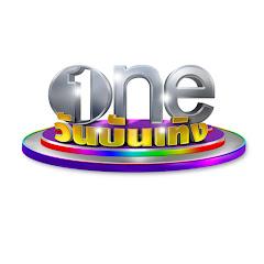 one-บันเทิง